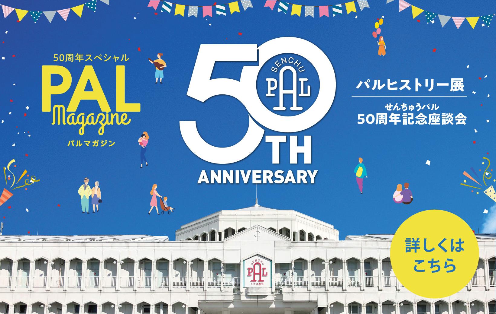 50周年スペシャル パルマガジン