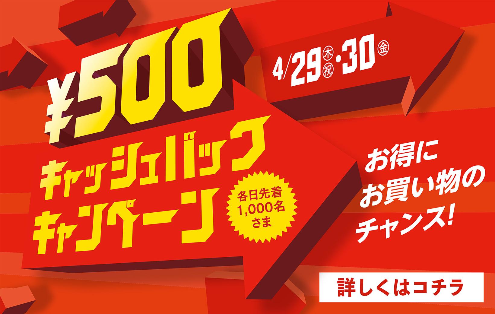 ¥500-キャッシュバックキャンペーン