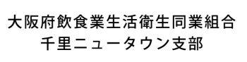 大阪府飲食業生活衛生同業組合千里ニュータウン支部